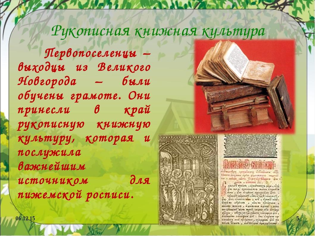 Рукописная книжная культура Первопоселенцы – выходцы из Великого Новгорода –...
