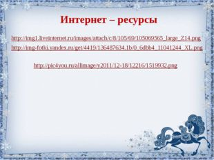 Интернет – ресурсы http://img1.liveinternet.ru/images/attach/c/8/105/69/10506