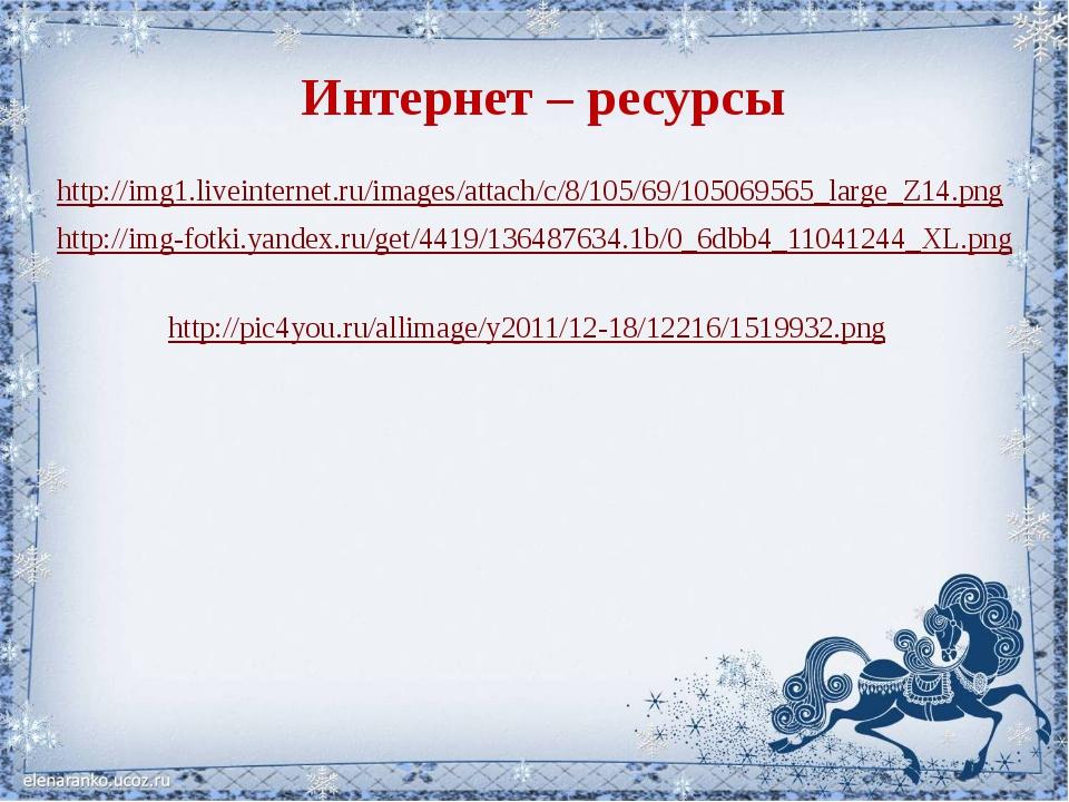 Интернет – ресурсы http://img1.liveinternet.ru/images/attach/c/8/105/69/10506...