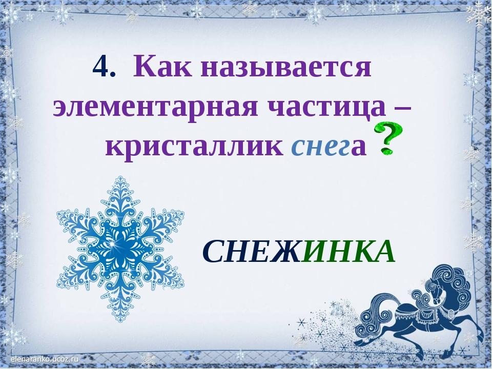 4. Как называется элементарная частица – кристаллик снега СНЕЖИНКА Склярова Н...
