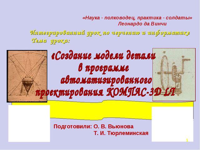 Интегрированный урок по черчению и информатике Тема урока: «Наука - полководе...