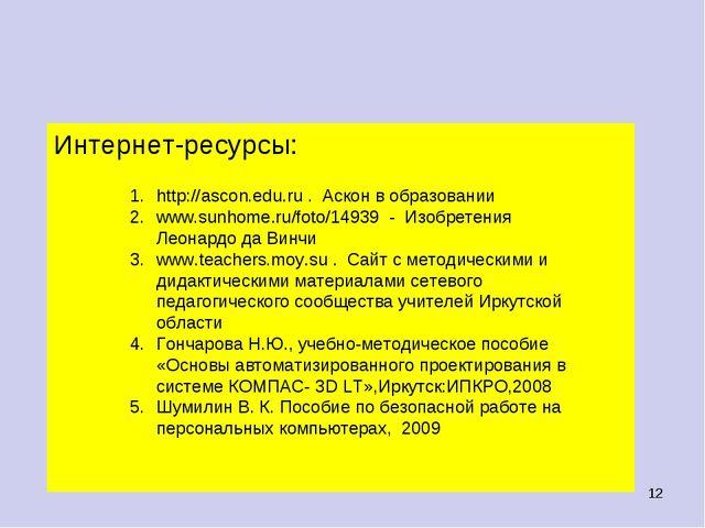 * Интернет-ресурсы: http://ascon.edu.ru . Аскон в образовании www.sunhome.ru/...