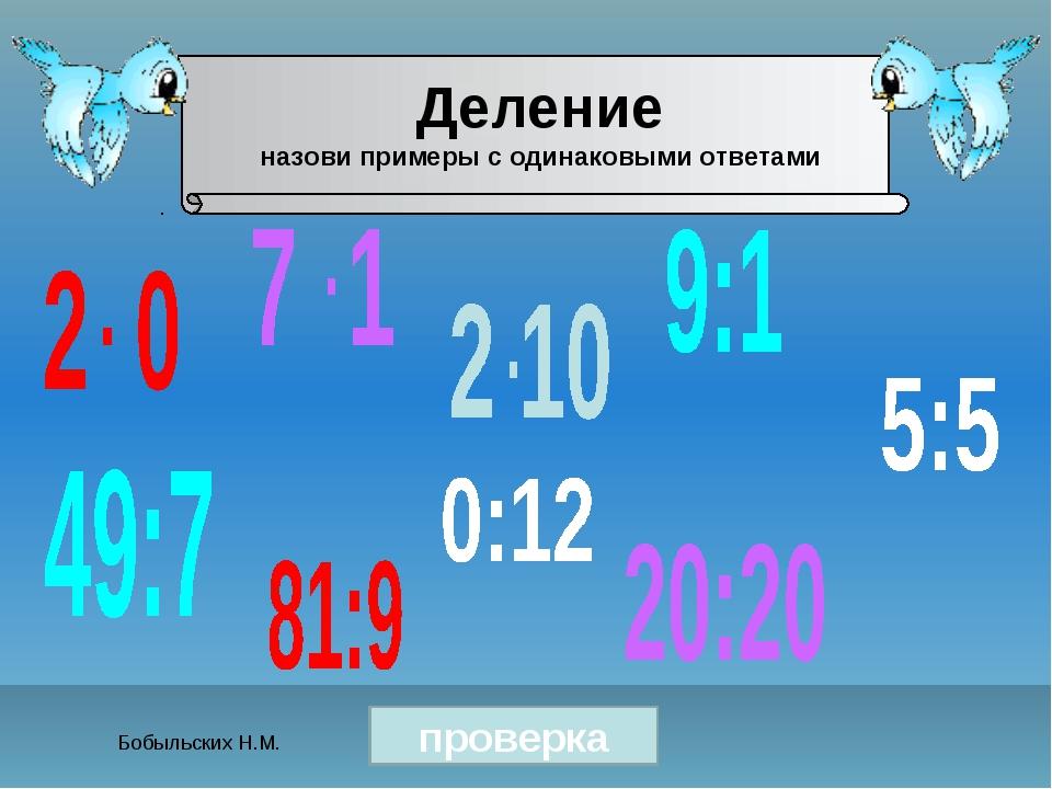 проверка Бобыльских Н.М. Бобыльских Н.М.