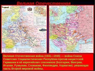 Великая Отечественная война. Великая Отечественная война (1941—1945) — война