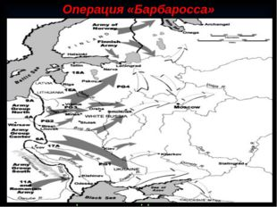 Операция «Барбаросса» Операция Барбаросса — план вторжения Германии в СССР на