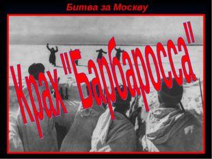 Битва за Москву Битва за Москву (Московская битва, Битва под Москвой, нем. S