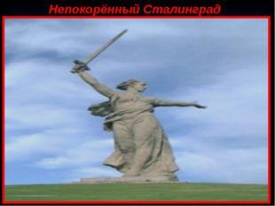 Непокорённый Сталинград Сталинградская битва — сражение между войсками СССР,