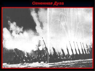 Огненная Дуга Курская битва (5 июля 1943 — 23 августа 1943, также известна ка