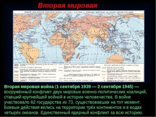 Вторая мировая война Вторая мировая война (1 сентября 1939— 2 сентября 1945)