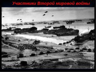 Участники Второй мировой войны В антигитлеровскую коалицию входили: Польша,