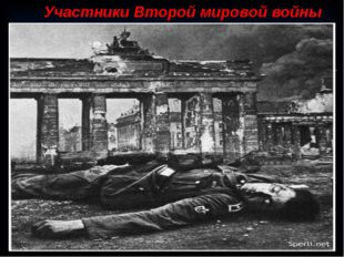 Участники Второй мировой войны С другой стороны в войне участвовали страны н