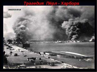 Трагедия Пёрл - Харбора Атака Пёрл - Харбора (Жемчужной бухты) или, по японс