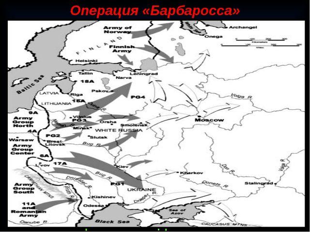 Операция «Барбаросса» Операция Барбаросса — план вторжения Германии в СССР на...