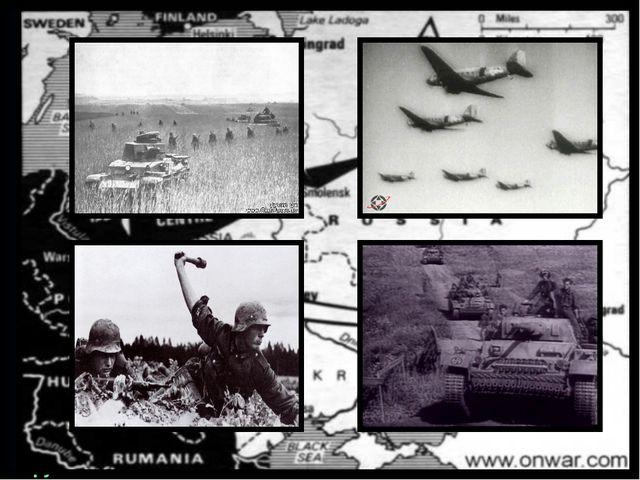 Расстановка сил Германия и союзники Для нападения на СССР было создано три гр...