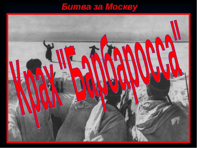 Битва за Москву Битва за Москву (Московская битва, Битва под Москвой, нем. S...