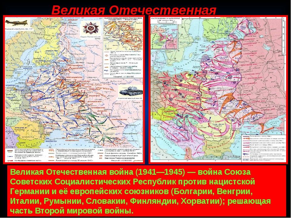 Великая Отечественная война. Великая Отечественная война (1941—1945) — война...