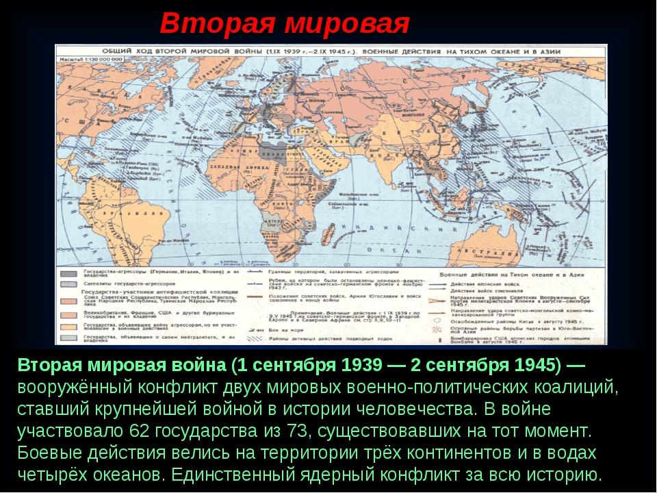 Вторая мировая война Вторая мировая война (1 сентября 1939— 2 сентября 1945)...