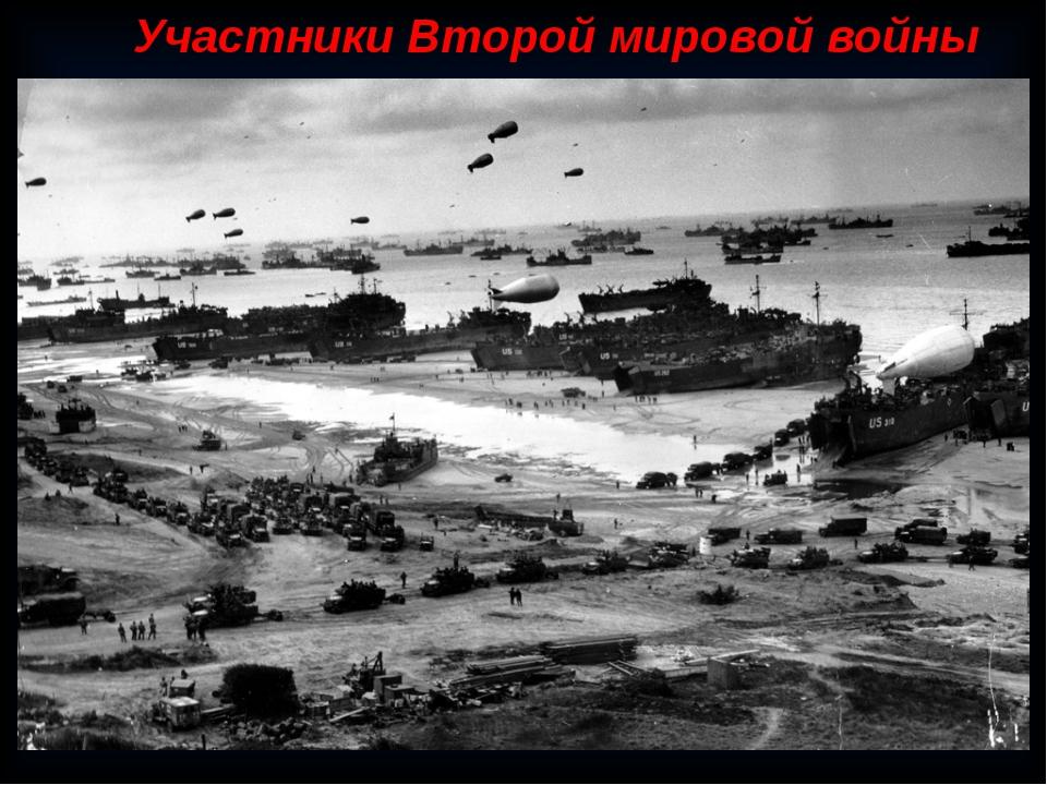 Участники Второй мировой войны В антигитлеровскую коалицию входили: Польша,...