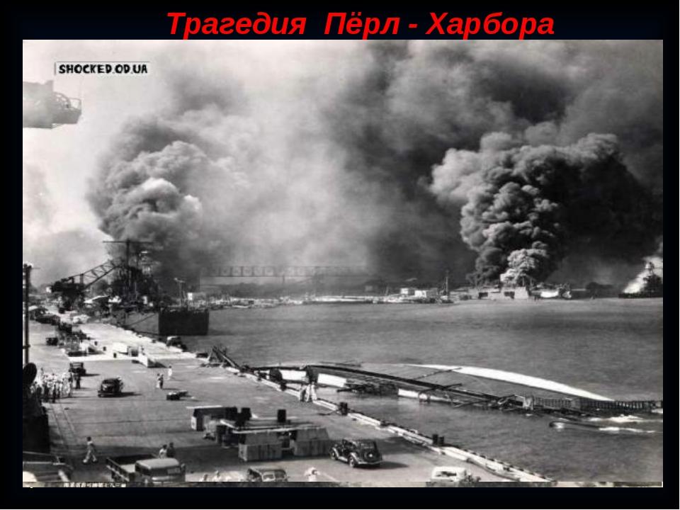 Трагедия Пёрл - Харбора Атака Пёрл - Харбора (Жемчужной бухты) или, по японс...
