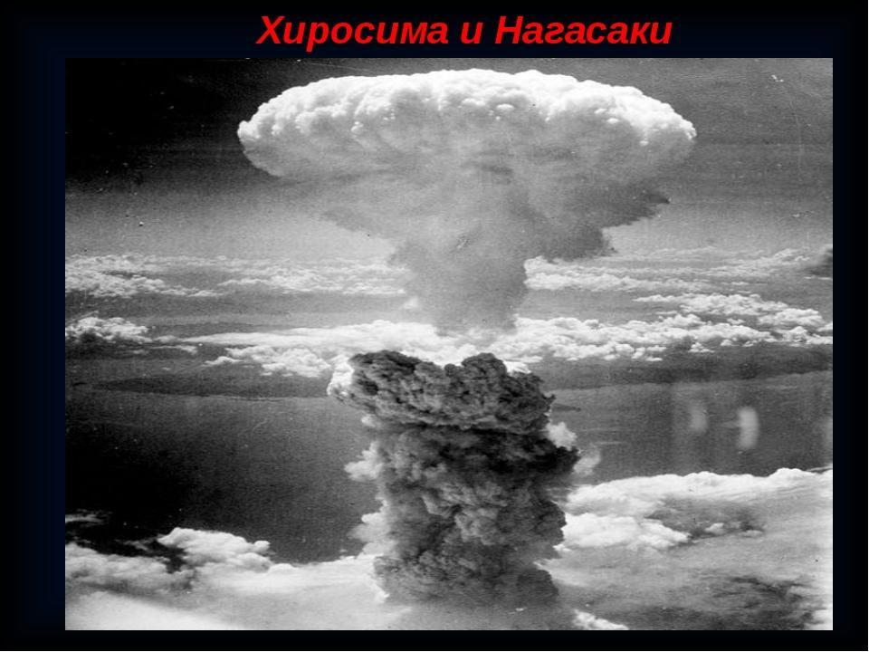 Хиросима и Нагасаки Атомные бомбардировки Хиросимы и Нагасаки (6 и 9 августа...