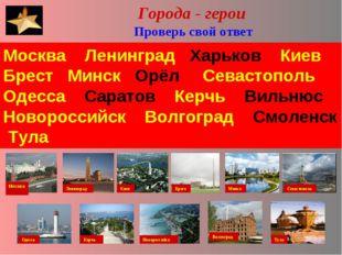 Проверь свой ответ Москва Ленинград Харьков Киев Брест Минск Орёл Севастопол