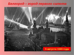 Белгород – город первого салюта 5 августа 1943 года