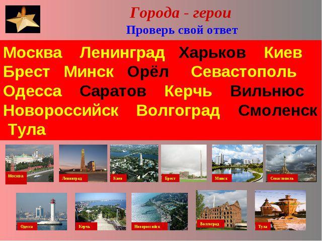 Проверь свой ответ Москва Ленинград Харьков Киев Брест Минск Орёл Севастопол...