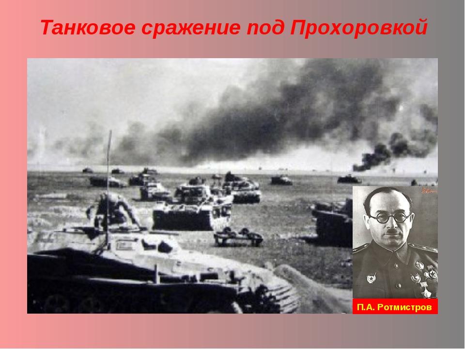 Танковое сражение под Прохоровкой П.А. Ротмистров