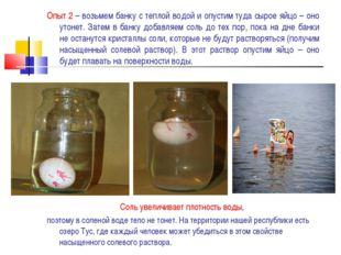 Опыт 2 – возьмем банку с теплой водой и опустим туда сырое яйцо – оно утонет.