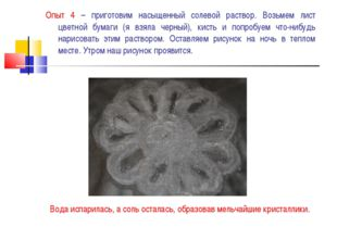 Опыт 4 – приготовим насыщенный солевой раствор. Возьмем лист цветной бумаги (