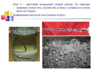 Опыт 5 – приготовим насыщенный солевой раствор. На карандаш привяжем толстую