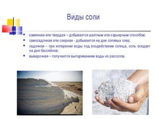 Виды соли каменная или твердая – добывается шахтным или карьерным способом; с