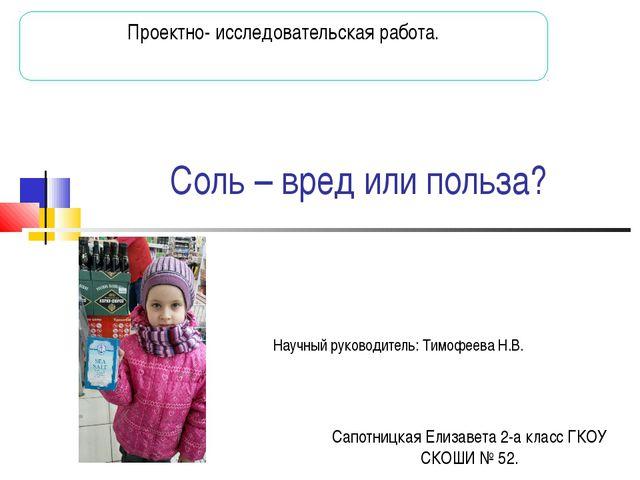 Соль – вред или польза? Сапотницкая Елизавета 2-а класс ГКОУ СКОШИ № 52. Прое...