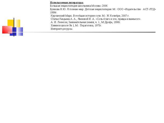 Используемая литература: Большая энциклопедия школьника Москва -2006 Буянова...
