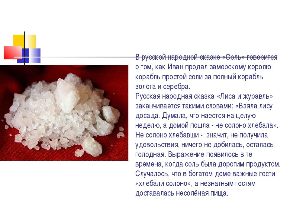В русской народной сказке «Соль» говорится о том, как Иван продал заморскому...