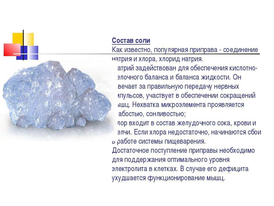 Состав соли Как известно, популярная приправа - соединение натрия и хлора, хл...
