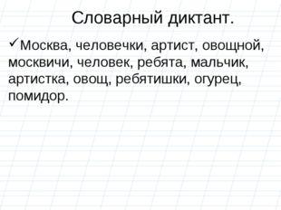 Словарный диктант. Москва, человечки, артист, овощной, москвичи, человек, реб