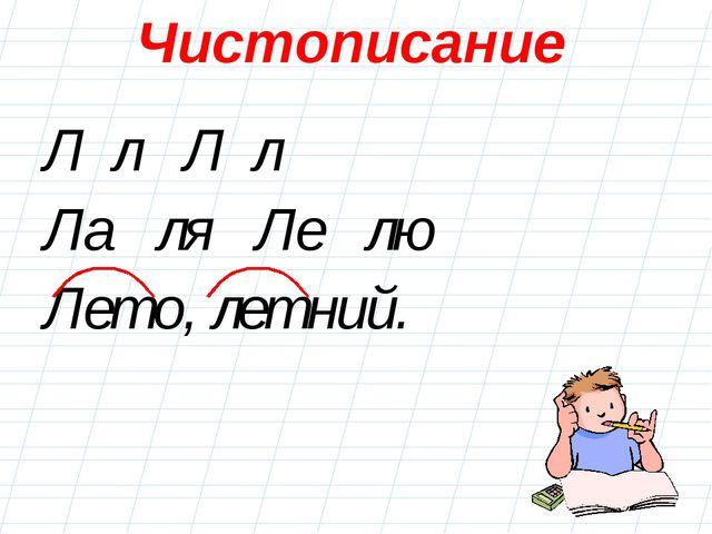 Чистописание Л л Л л Ла ля Ле лю Лето, летний.