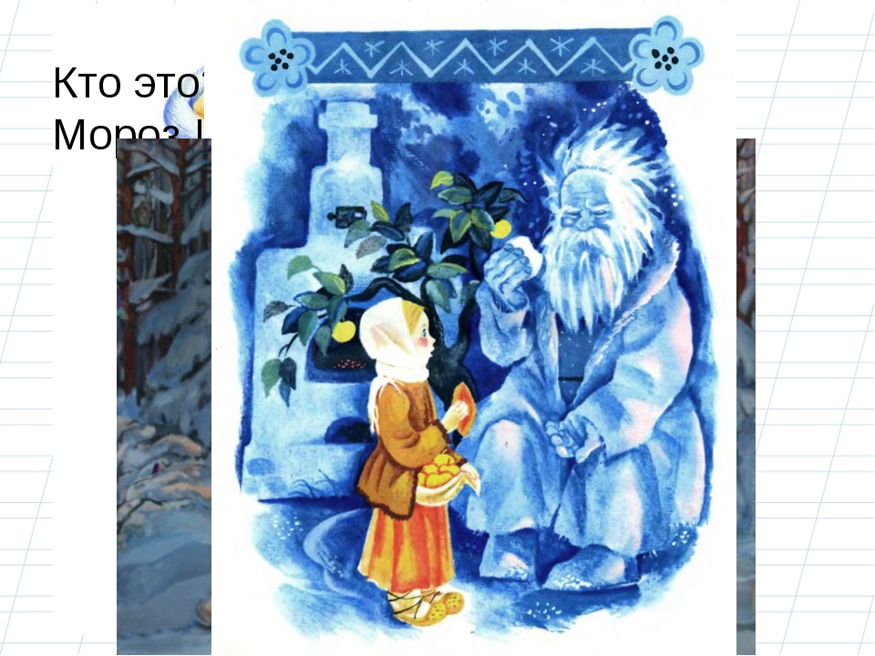 Кто это? Дед Мороз, Морозко, Мороз Иванович, Карандаш.