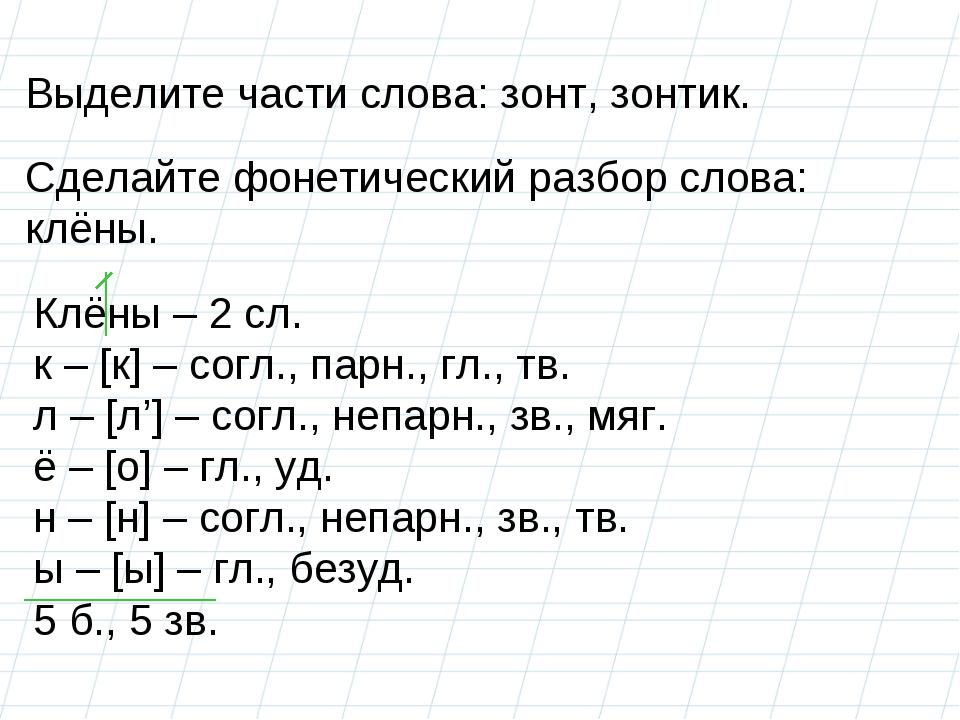 Ноты фонетический разбор