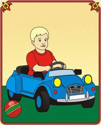 Я шофер сюжетно ролевая игра в доу форум ролевая игра 18