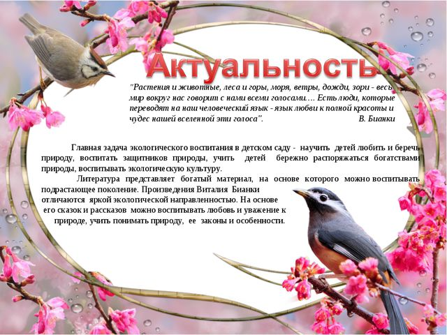 """""""Растения и животные, леса и горы, моря, ветры, дожди, зори - весь мир вокруг..."""
