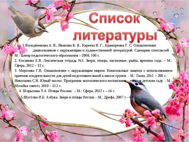 1.Володченкова А. В., Иванова К. В., Кареева Н. Г., Краморенко Г. С. Ознаком...