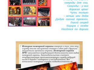 Пожарная охрана За сутками сутки и ночью, и днём Готовы пожарные к битве с ог
