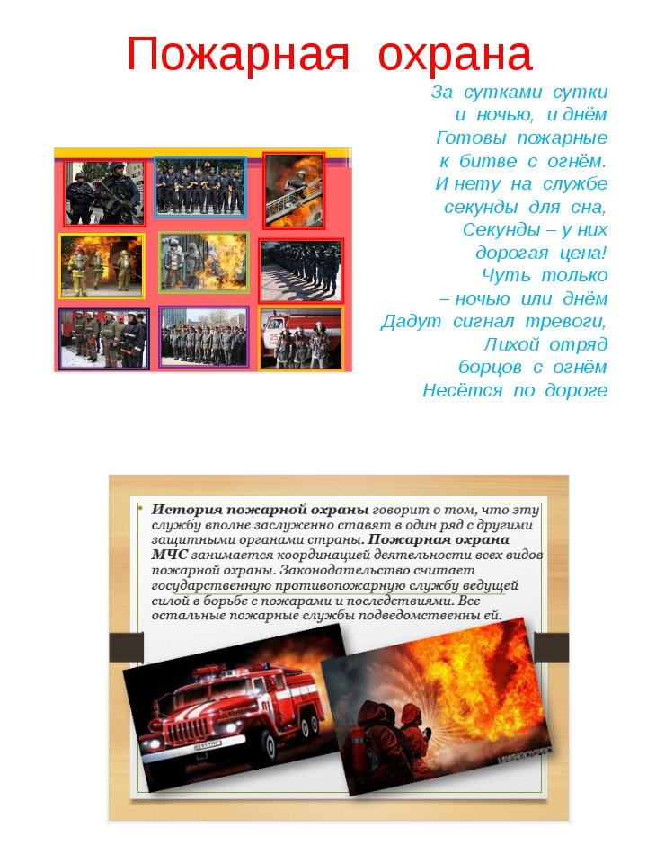 Пожарная охрана За сутками сутки и ночью, и днём Готовы пожарные к битве с ог...