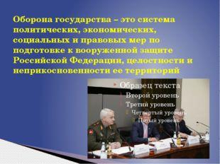 Оборона государства – это система политических, экономических, социальных и п