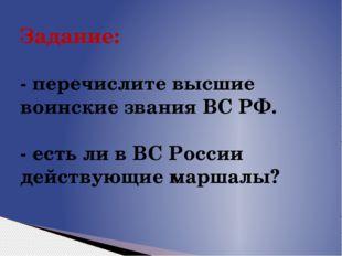Задание: - перечислите высшие воинские звания ВС РФ. - есть ли в ВС России де