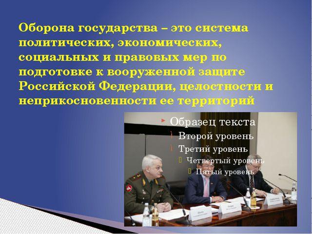 Оборона государства – это система политических, экономических, социальных и п...