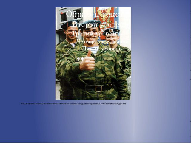 В целях обороны устанавливается воинская обязанность граждан и создаются Воор...