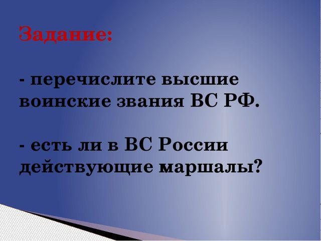 Задание: - перечислите высшие воинские звания ВС РФ. - есть ли в ВС России де...